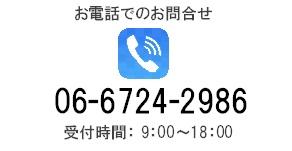 電話でのお問合せ ☎06-6724-2986 スマートフォンをご利用の場合、こちらをタップすることで電話をかけることができます